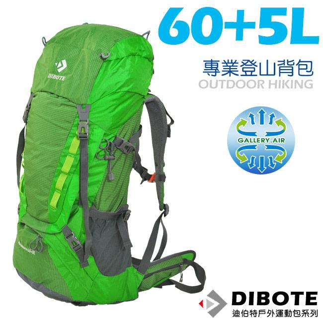 迪伯特DIBOTE 人體工學60+5L登山背包/登山包 (綠)