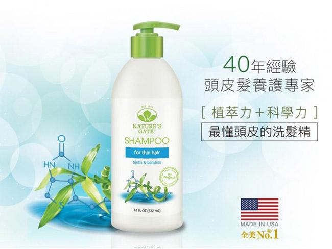 Nature's Gate 活性維生素H健髮養髮洗髮精 532mL (效期2020.12)