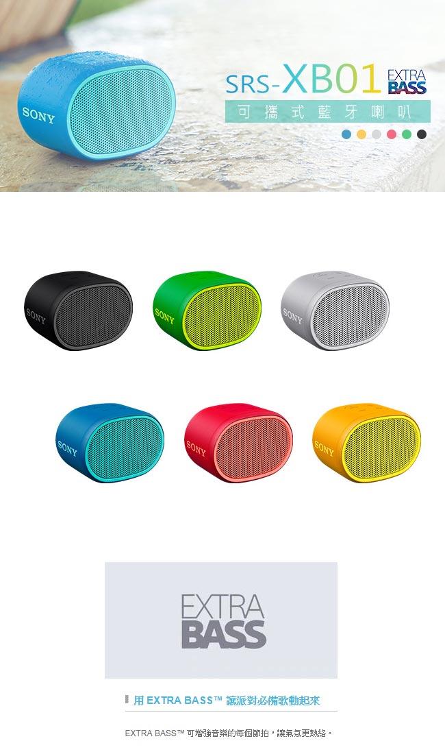 平廣 SONY SRS-XB01 藍色 藍芽喇叭 送繞保固一年 另售MDR-EX150LP SOL JAX RELAYS
