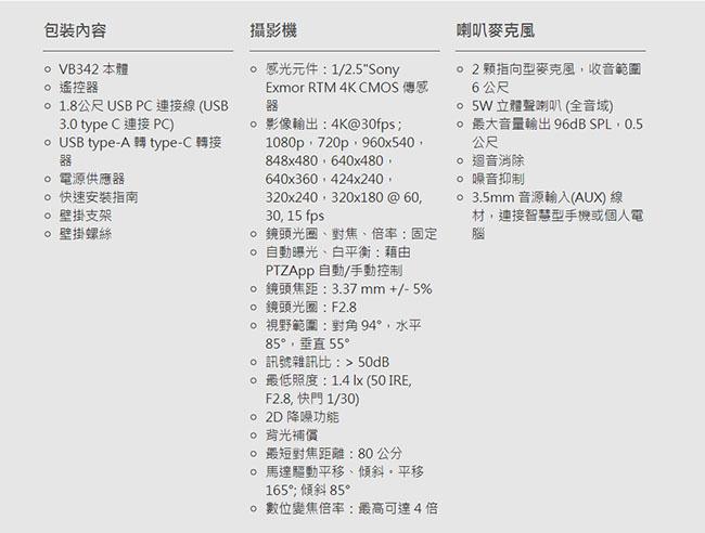 Aver圓展科技 4K高畫質視訊會議系統VB342