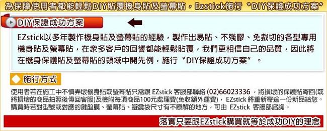 EZstick Lenovo ThinkPad E580 專用 螢幕保護貼
