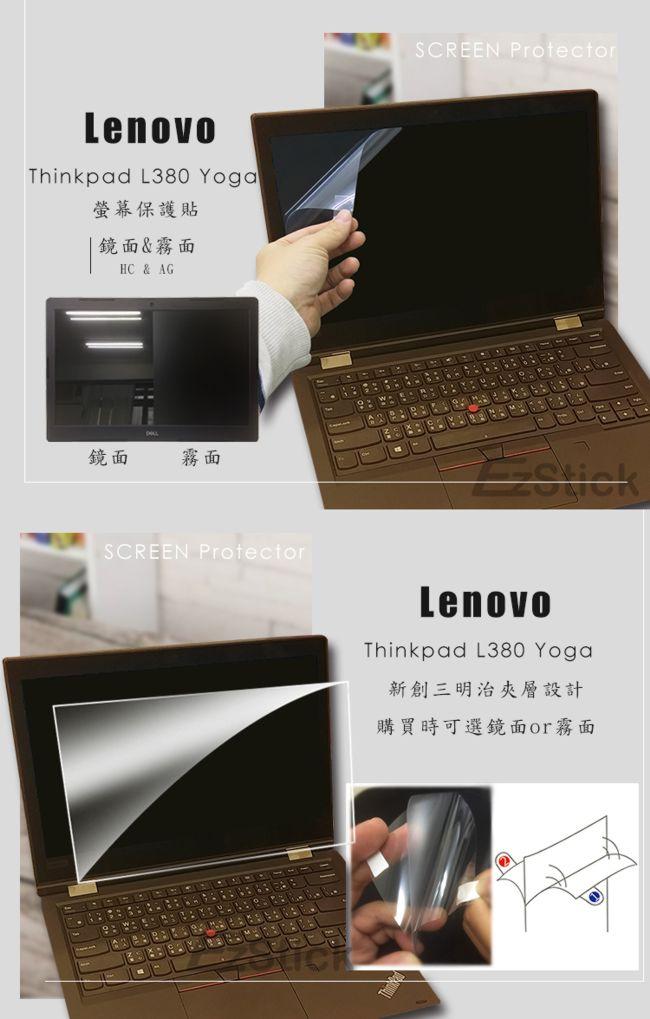 EZstick Lenovo ThinkPad L380 YOGA 防藍光螢幕貼