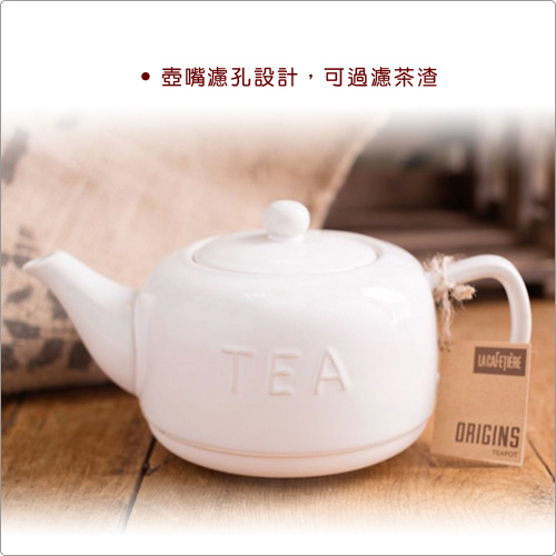 CreativeTops Cafetiere質樸過濾茶壺(950ml)