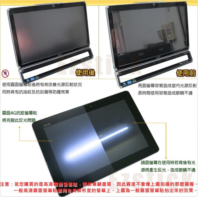 EZstick Lenovo ThinkPad T580 專用 螢幕保護貼