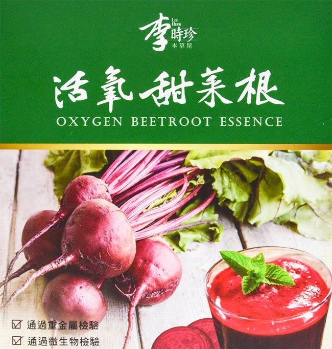 【李時珍】活氧甜菜根-粉包x4盒(30包/盒)