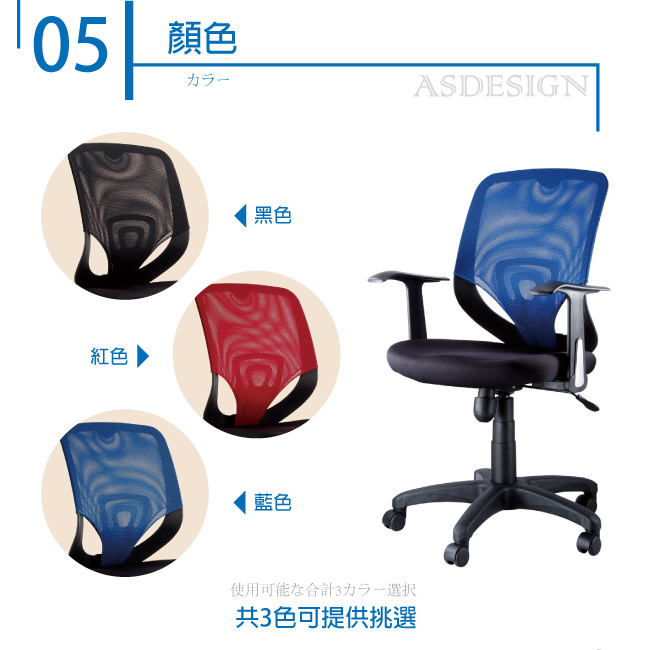 【AS】謝里爾上班族愛用辦公椅(三色可選)