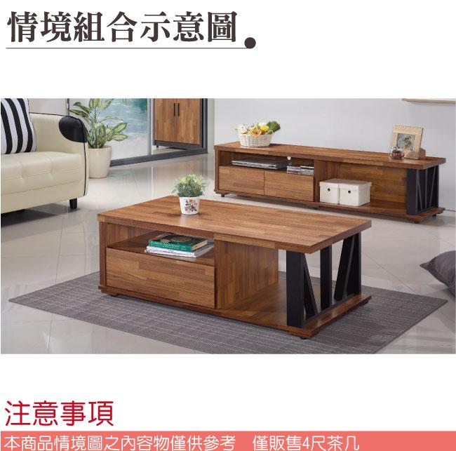 品家居 葛恩尼4尺柚木紋單抽大茶几-120x60x40cm免組
