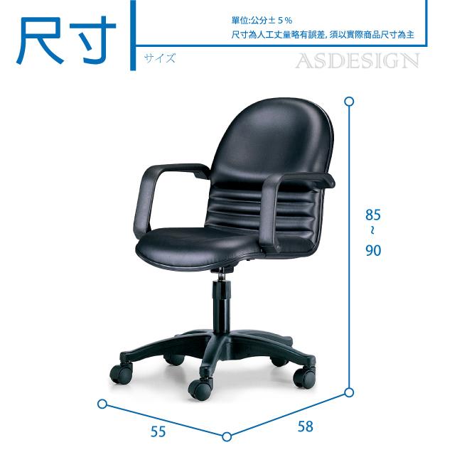【AS】瑪雅質感氣壓款辦公椅