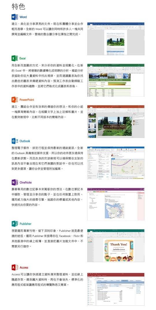 Microsoft 微軟 Office 365 家用一年訂閱下載版