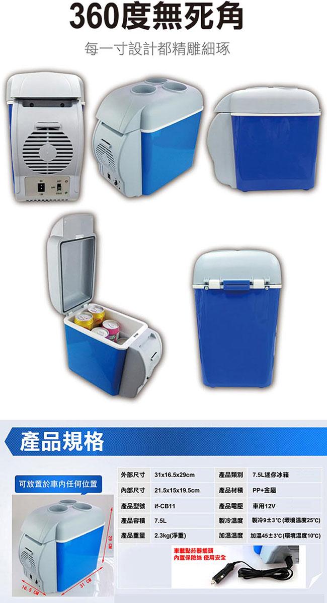 IFIVE 行動冰箱 車載冰箱 迷你冷暖小冰箱 7.5L大容量(IF-CB11)