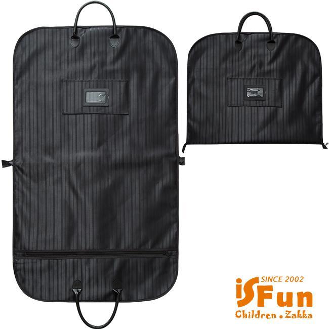 iSFun 都會男士 西裝襯衫防塵袋箱杆包 2色可選