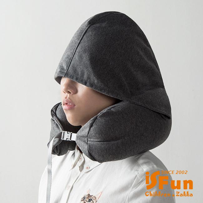 iSFun U型連帽 旅行辦公隨身飛機頸枕 深灰
