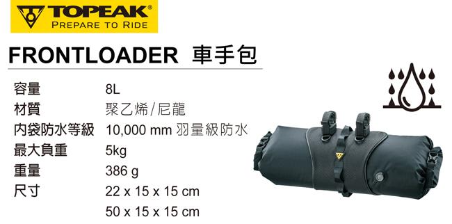 TOPEAK FrontLoader車手防水收納袋8L