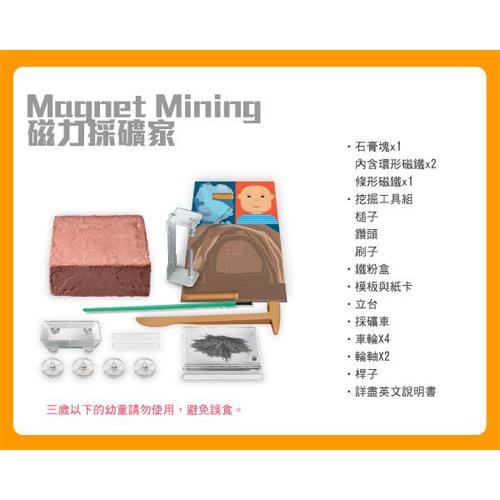 4M科學探索 - 磁力採礦家