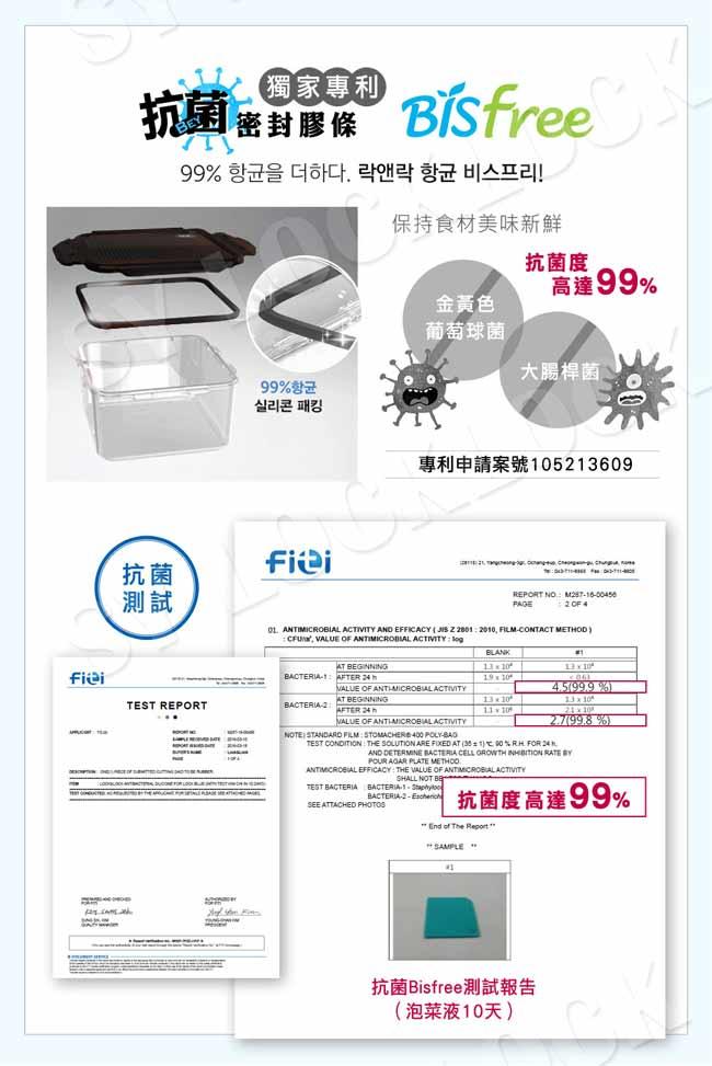 樂扣樂扣魔塑空間Bisfree晶透抗菌保鮮盒五件組(快)