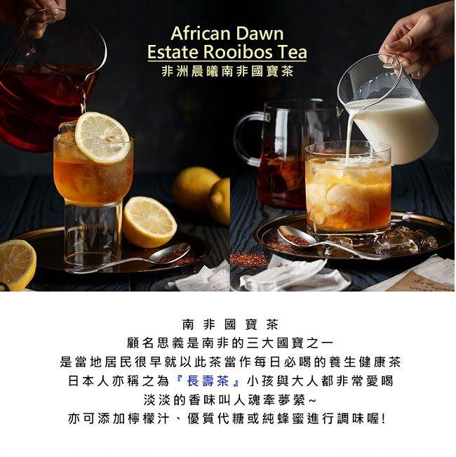 非洲晨曦 南非國寶茶-蘋果薄荷(40包/袋)