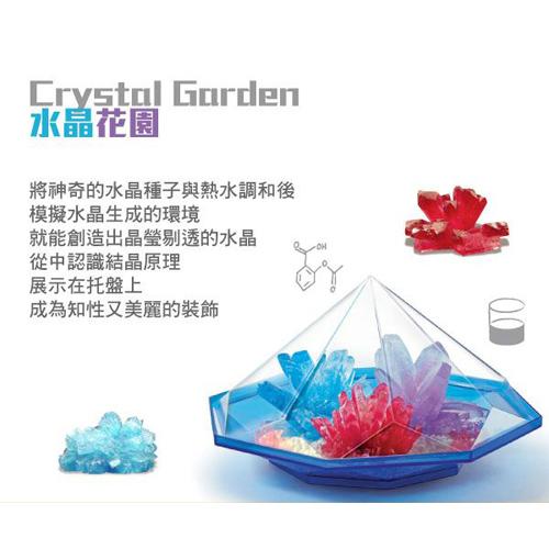 4M科學探索系列 -水晶花園