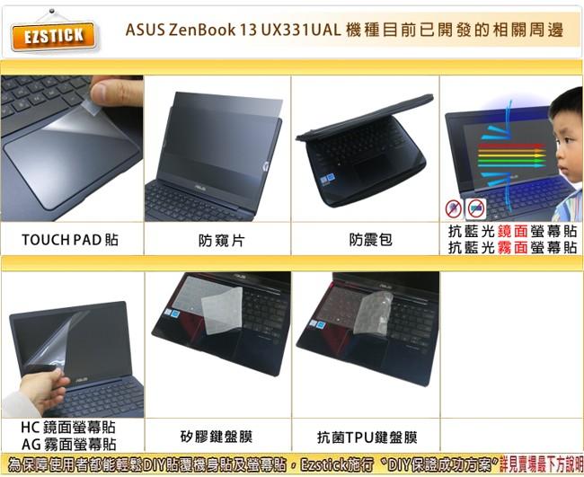 EZstick ASUS ZenBook 13 UX331 奈米銀抗菌 TPU 鍵盤膜
