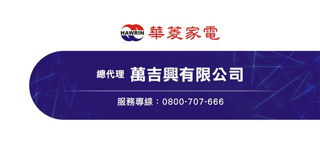 華菱HAWRIN 27L 大坪數一級能效清淨除濕機 HPWS-50K