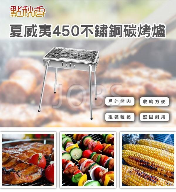 點秋香 夏威夷450不鏽鋼碳烤爐 烤肉架