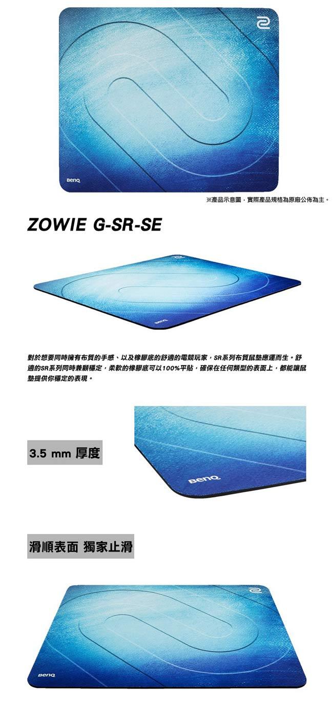 ZOWIE G-SR-SE 藍色特別版鼠墊