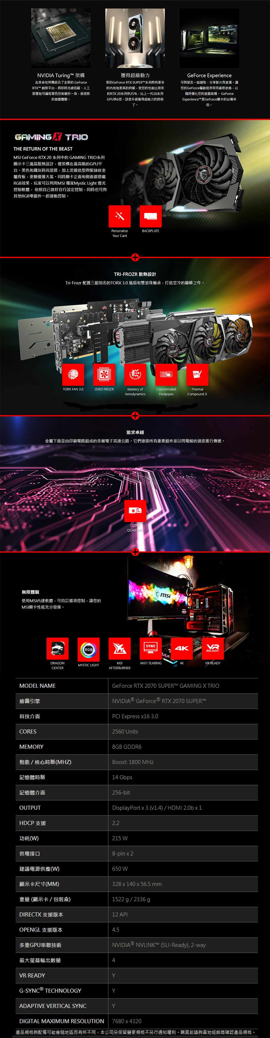 MSI GeForce RTX 2070 SUPER GAMING X TRIO 顯示卡