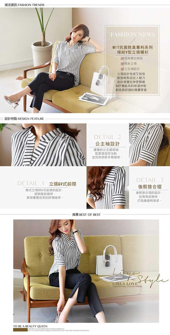 襯衫MIT抗菌除臭條紋V型立領襯衫LIYO理優-專利系列 S-XXL