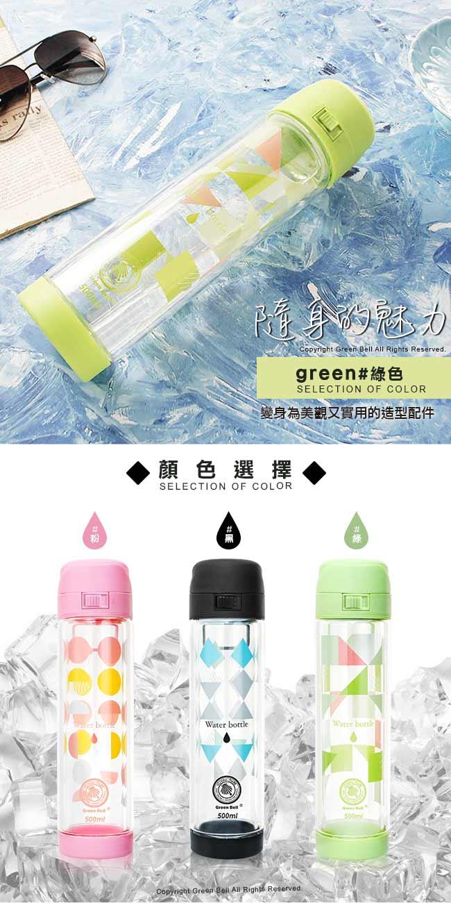GREEN BELL綠貝雙層防護彈蓋玻璃水壺500ml-粉