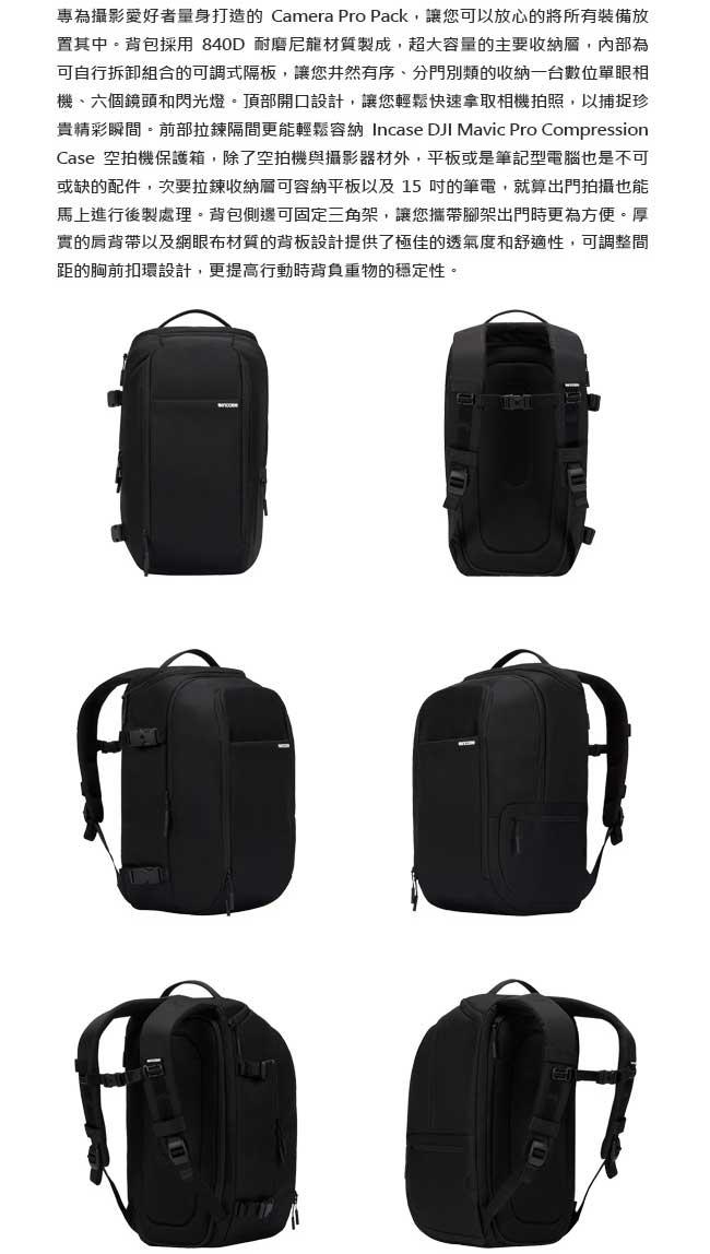INCASE Camera Pro Pack 15吋 專業單眼相機 / 空拍機兩用後背包