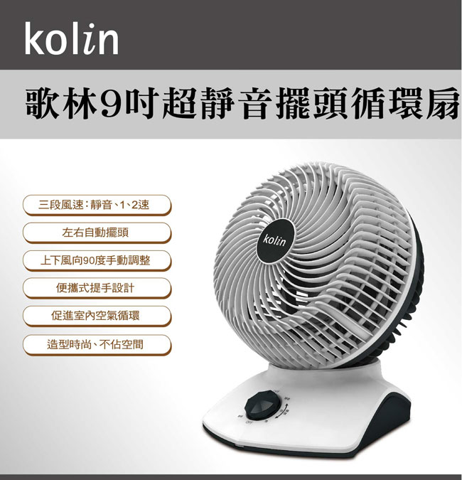kolin歌林9吋超靜音擺頭循環扇(KFC-MN981S)-2入組