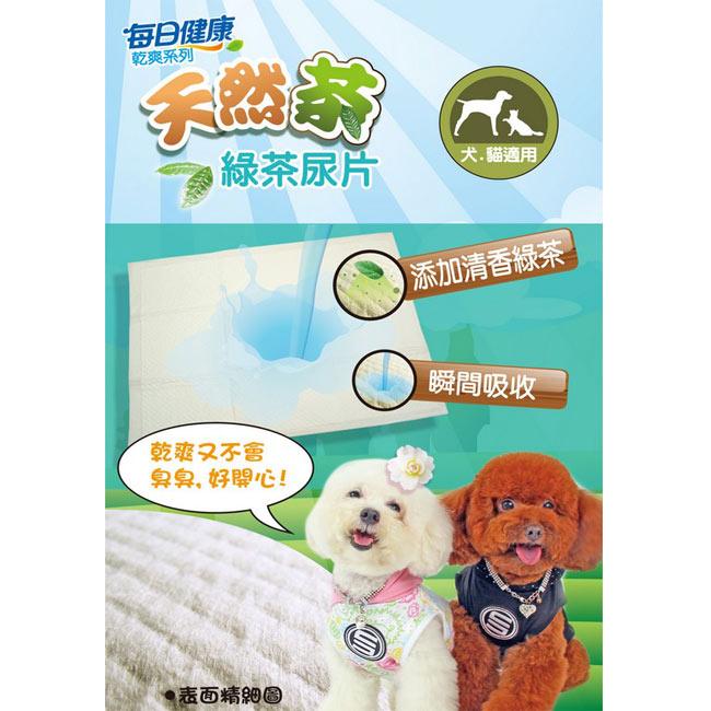 每日健康 乾爽系列 天然茶 綠茶寵物尿布墊(S/M)4包入