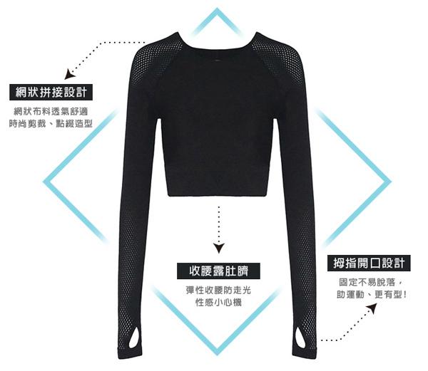 運動上衣 絲柔舒適網孔透氣短版瑜珈運動罩衫上衣 個性黑 LOTUS