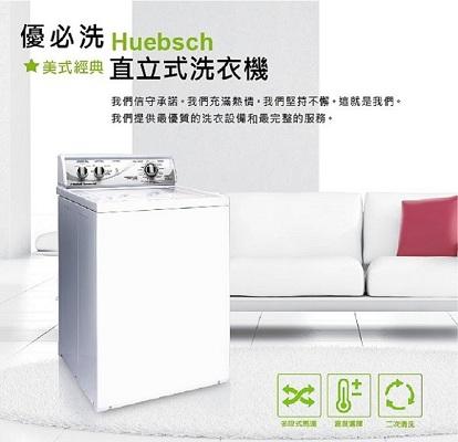 《Huebsch 優必洗》Huebsch優必洗 美式9公斤直立式洗衣機 - ZWN432
