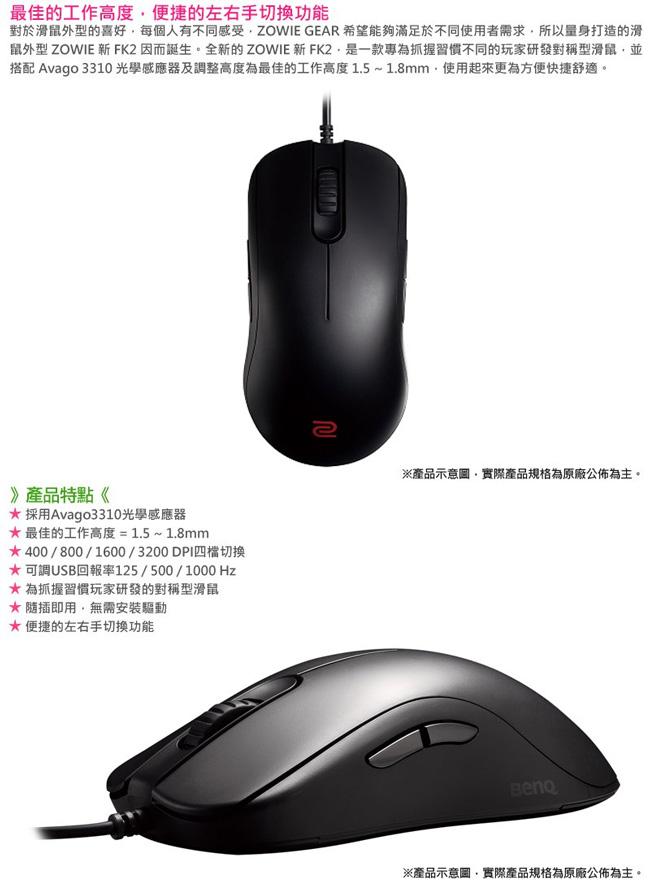 ZOWIE 新 FK2 電競光學滑鼠《黑》