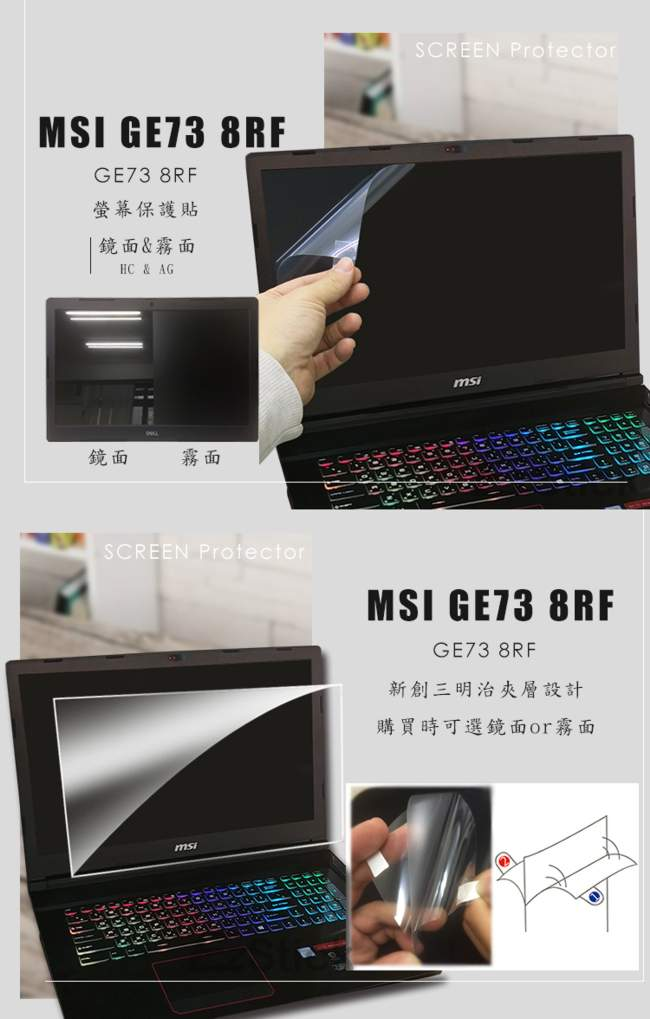 EZstick MSI GE73 8RF 專用 螢幕保護貼