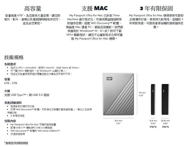 WD My Passport Ultra for Mac 2TB 2 5吋USB-C行動硬碟【刷卡含稅價】
