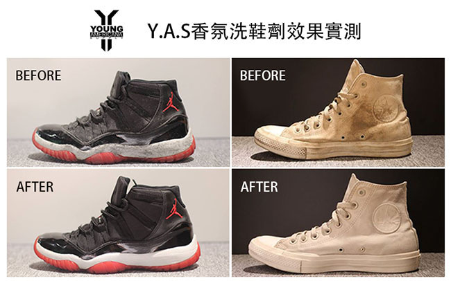 Y.A.S 美鞋神器 基本組-洗鞋劑+鞋撐