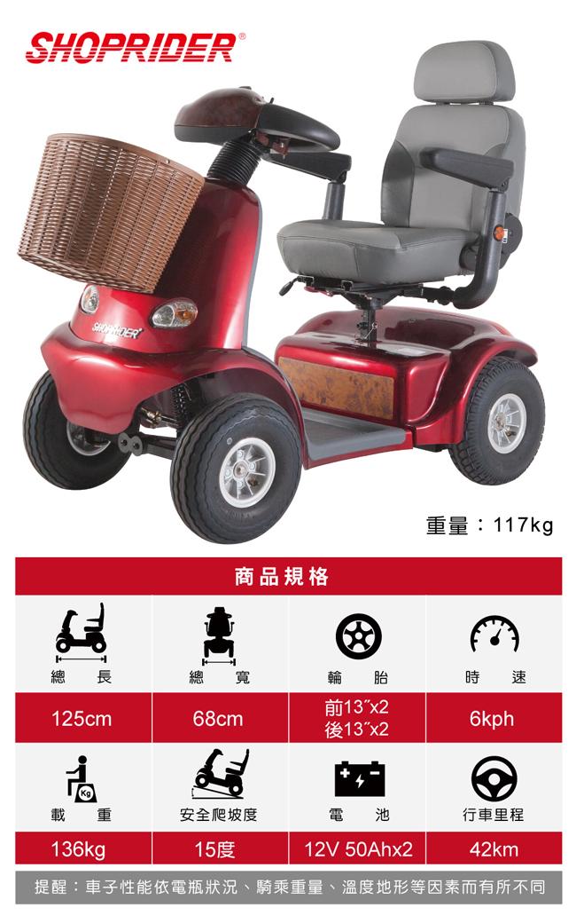 (無卡分期-12期)SHOPRIDER TE-J9必翔電動代步車(日系設計款)