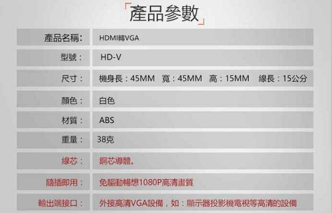 CyberSLIM HD-V HDMI轉VGA 轉換器 黑色