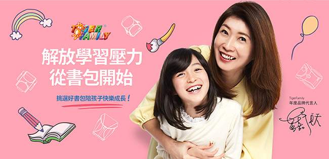 Tiger Family彩虹超輕量護脊書包-共6款