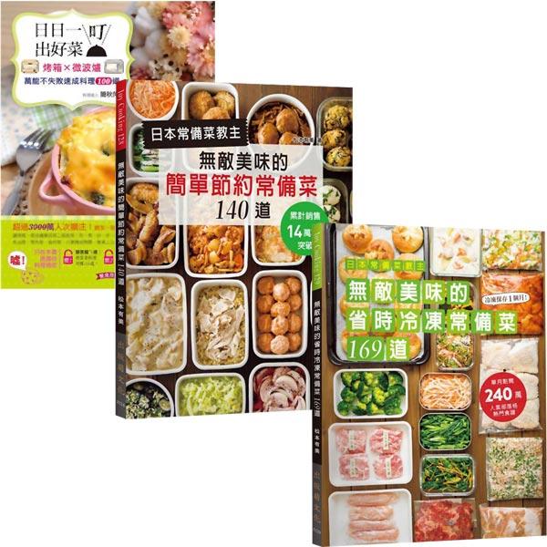 日本常備菜教主的省時冷凍常備菜+簡單節約常備菜+萬能不失敗速成料理100道(3書)