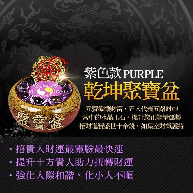 無敵旺鴻運貴人財紫水晶聚寶盆
