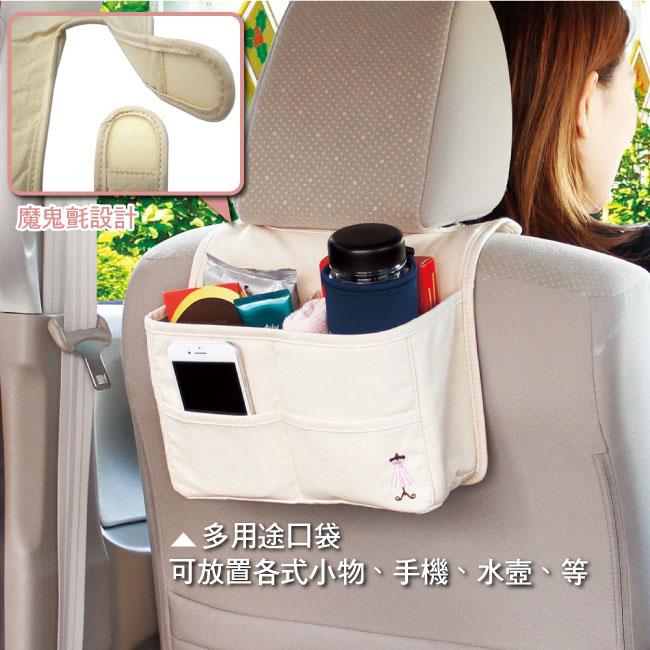 日本YAC 刺繡帆布椅背收納袋(PF-329)-急速配