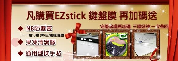 EZstick MSI WE62 7RJ 專用 螢幕保護貼