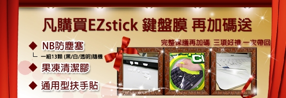 EZstick MSI WT72 6QJ 專用 螢幕保護貼