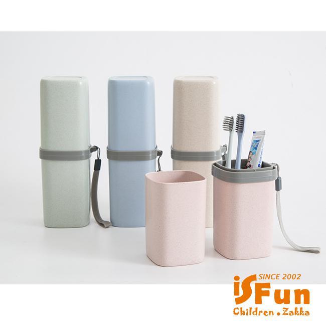 iSFun 環保麥纖維 方型加厚牙刷漱口杯架組 藍
