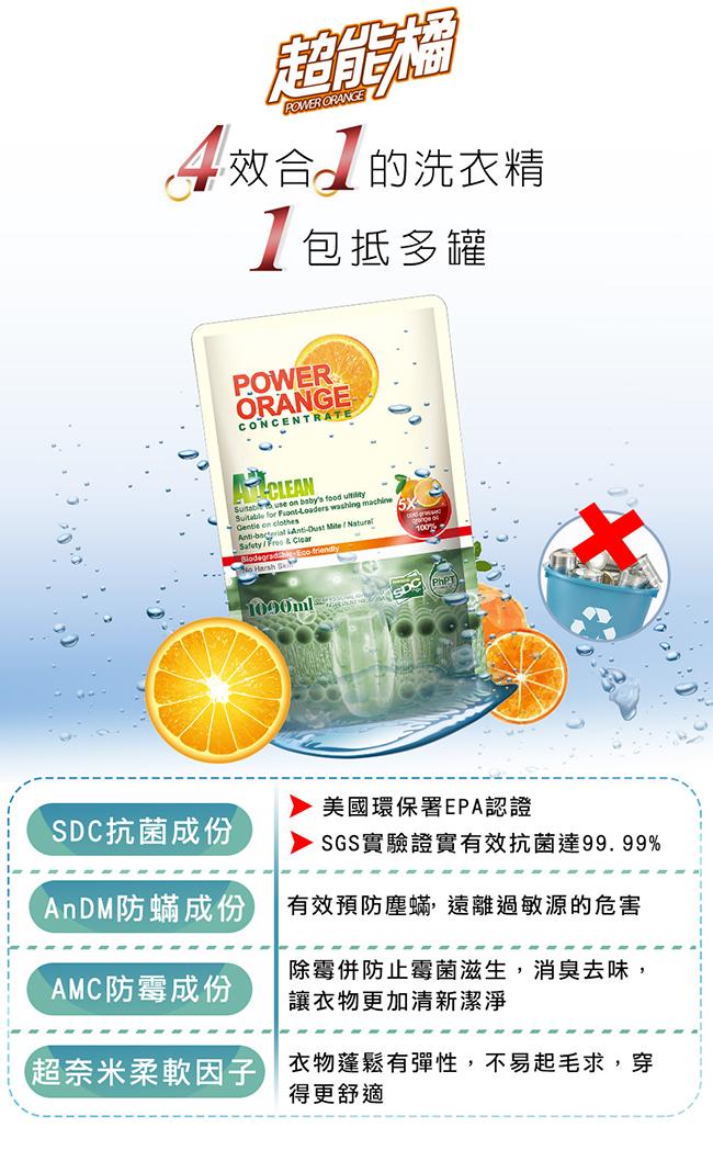 特賣【超能橘】SDC全效濃縮洗潔液1000ml *6