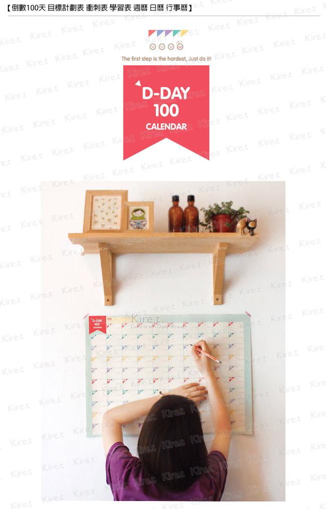【超值4入】韓國 倒數100天 計畫表 目標達成計劃表格 日曆 行事曆kiret
