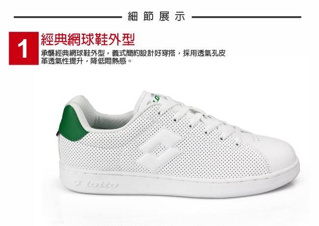 LOTTO 義大利 男  1973經典室內網球鞋(白/綠)