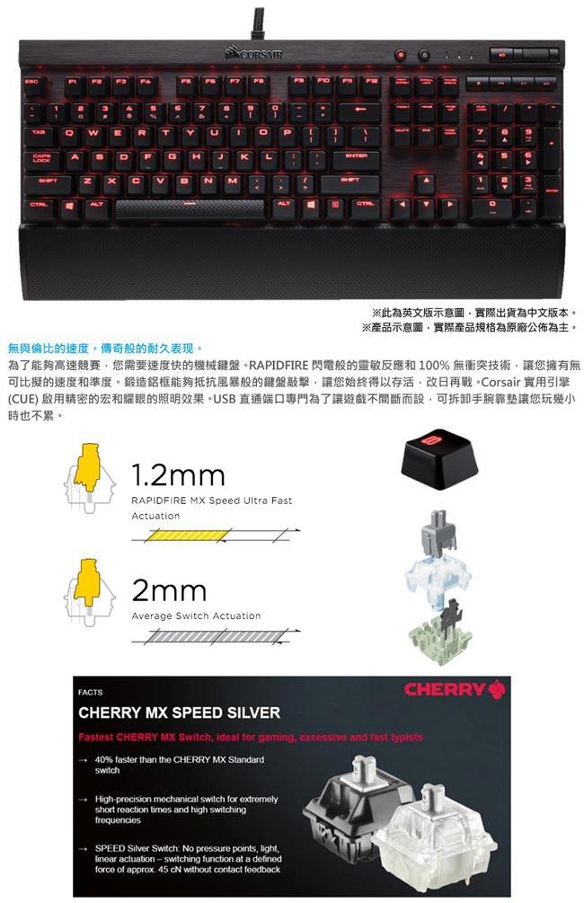 Corsair 海盜船 復仇者 K70 銀軸 紅光 機械式鍵盤《中文版》